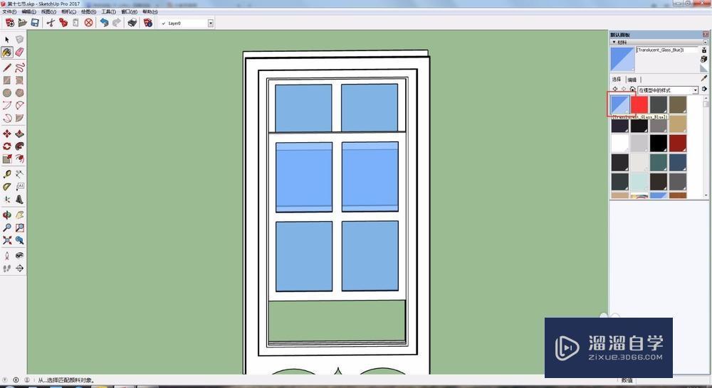 草图大师SU怎么填充透明玻璃?