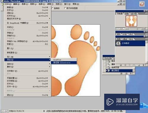 Photoshop工作路径导入3D建模教程