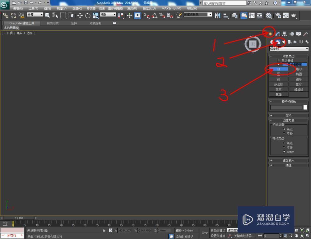 3DMax如何使用ffd2*2*2?