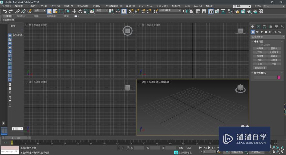 Autodesk 3Ds Max 2018 切换语言中文和其它语言