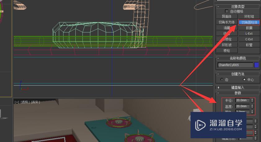 使用Autodesk 3Ds Max软件如何制作燃气灶?