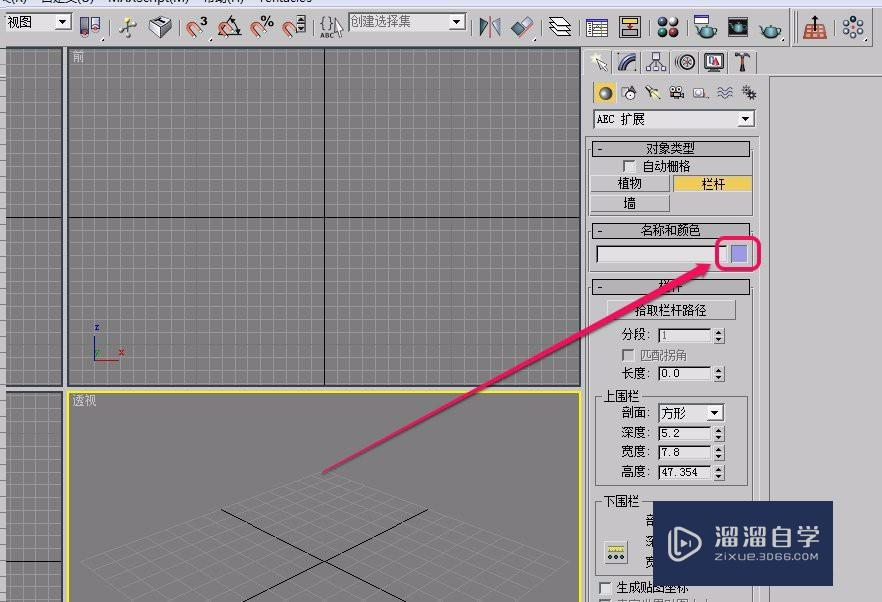 3Ds Max AEc扩展之栏杆的创建方法