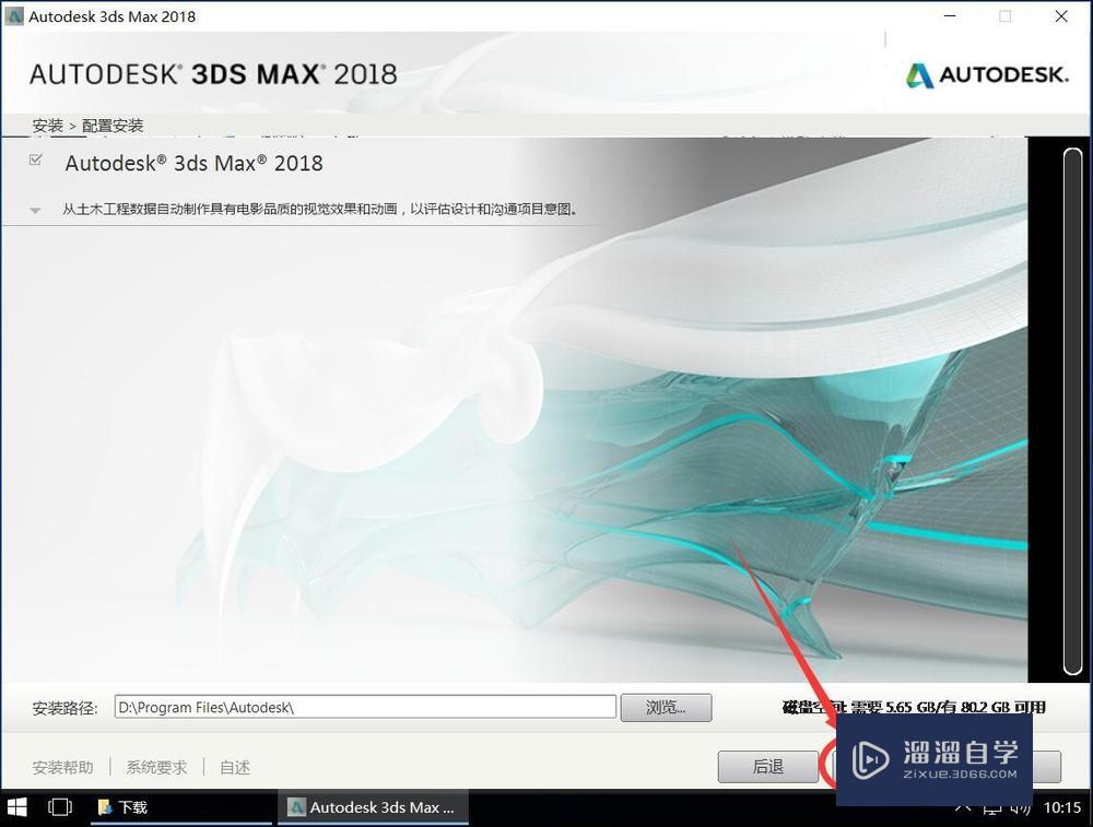 Autodesk 3Ds Max 2018安装教程步骤