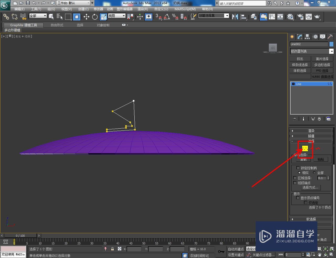 3DMax奶锅盖模型制作教程