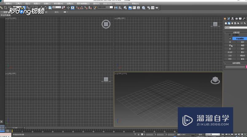 3DMax中如何使用晶格修改器?