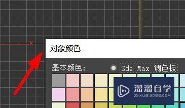 3DSMax如何切换颜色板?