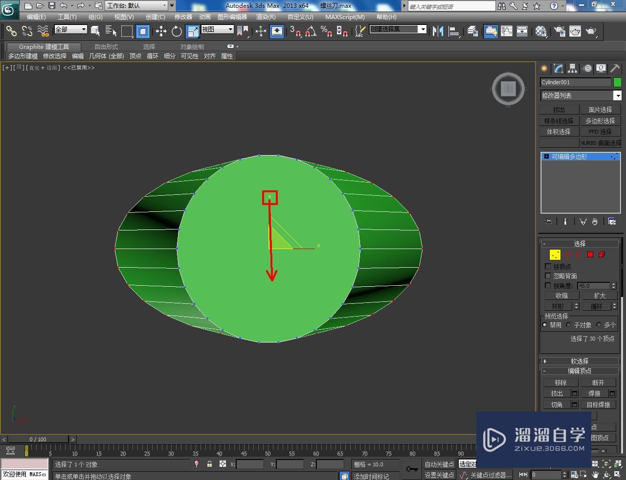 3DMax螺丝刀头制作教程