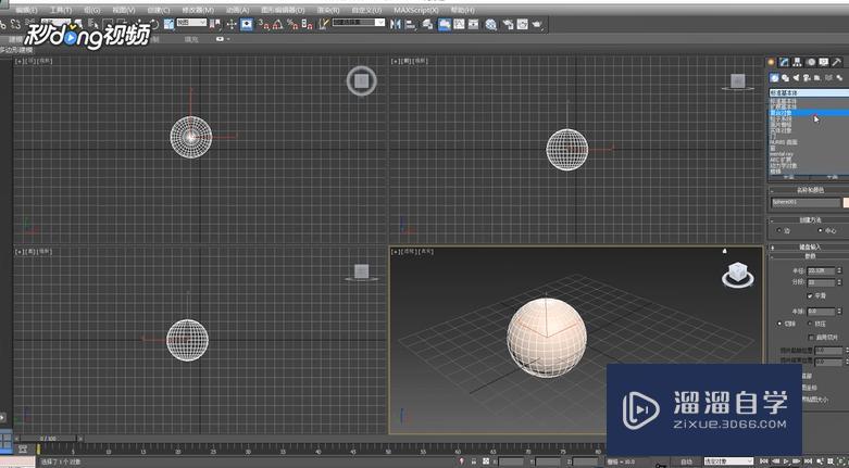3DMax中如何选择实例?