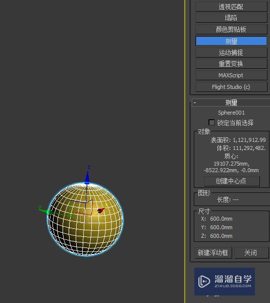 3DMax如何绘制固定尺寸的圆球?