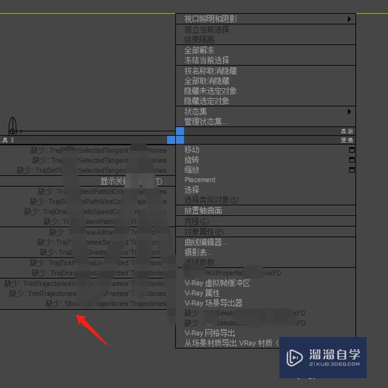 3DMax右键菜单出现缺少怎么恢复到原始右键菜单?