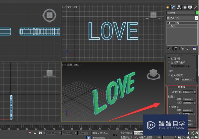 Autodesk 3Ds Max 怎样制作立体文字?