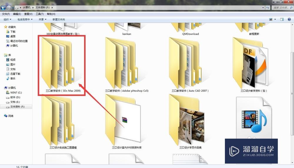3DMax2009安装方法教程