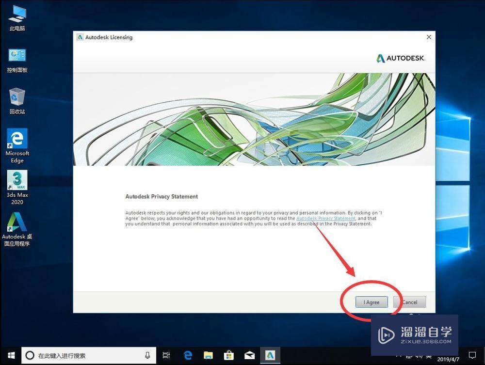 Auto 3Ds Max 2020版安装教程步骤
