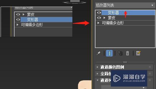 3Ds Max 怎样将变形器k的表情动画导入UE4中?