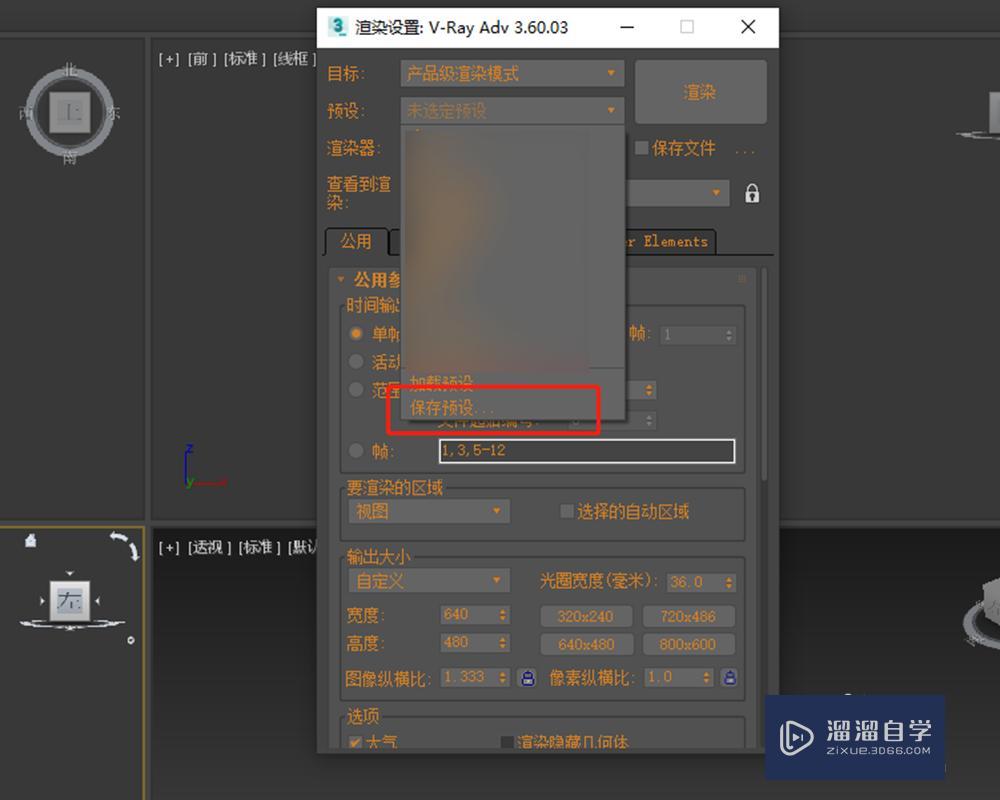3DMax中如何保存渲染参数?