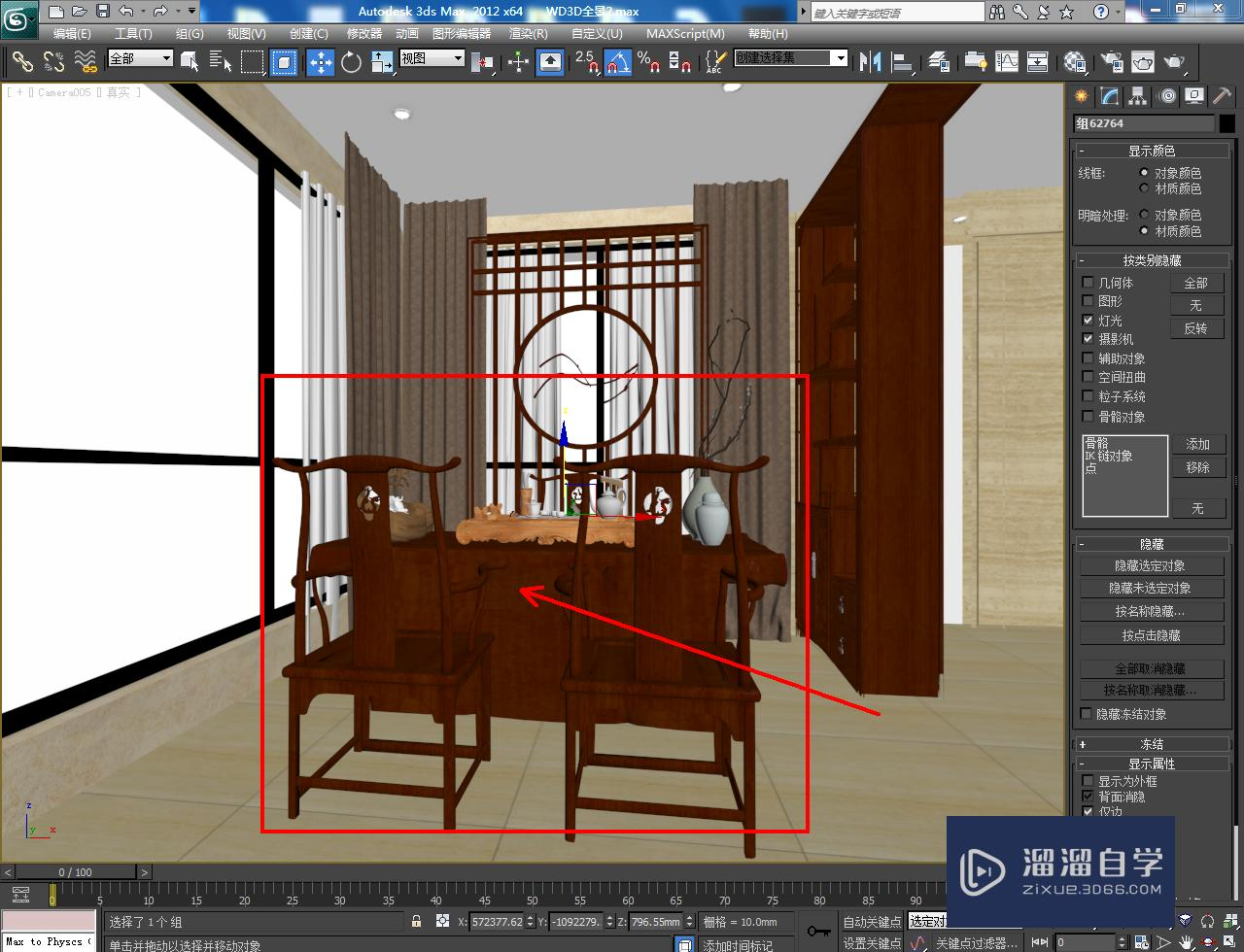 3DMax怎么单独保存模型?