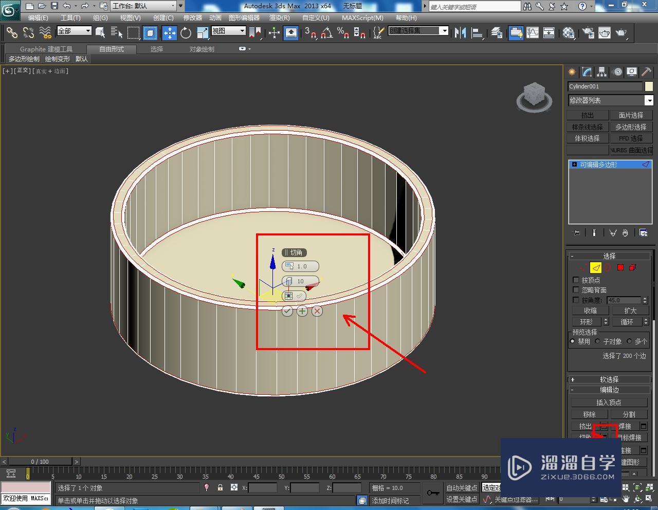 3DMax烟灰缸模型制作教程
