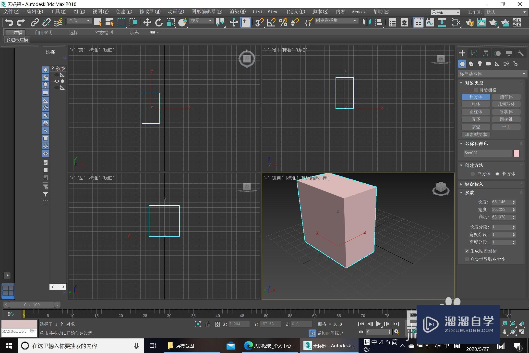 3D Max倒角的简单使用方法