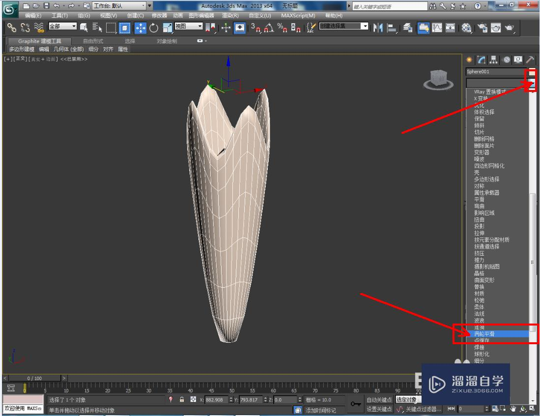 3DMax异形花瓶制作教程