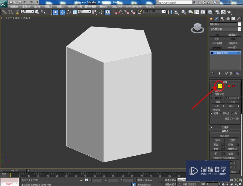 3DMax如何制作球棱柱模型?