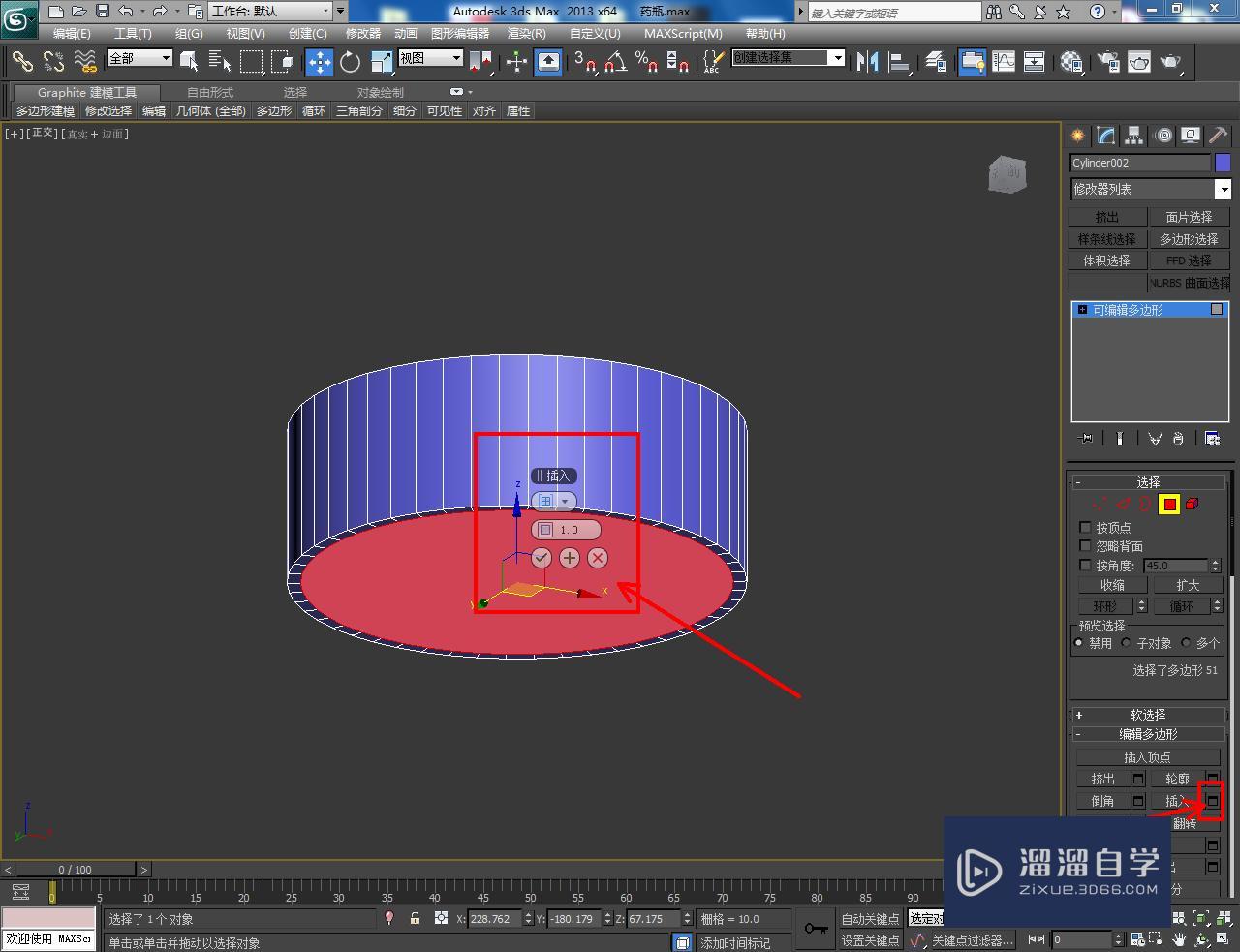 3DMax药瓶瓶盖模型制作教程