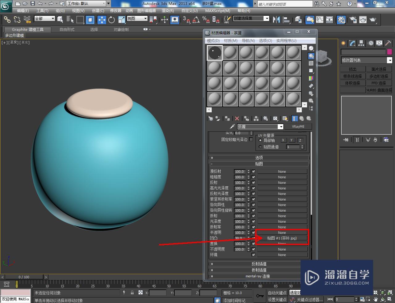 3DMax茶罐材质设置教程