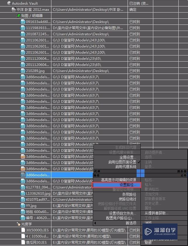 在3DMax中如何找回导入模型的贴图?
