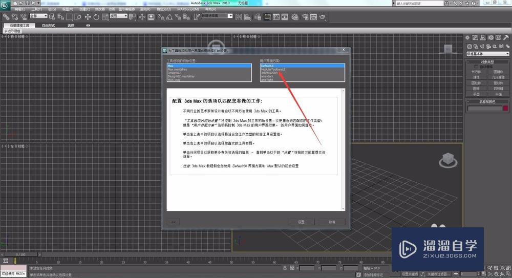 Autodesk 3Ds Max 2010怎样设置个性化界面?