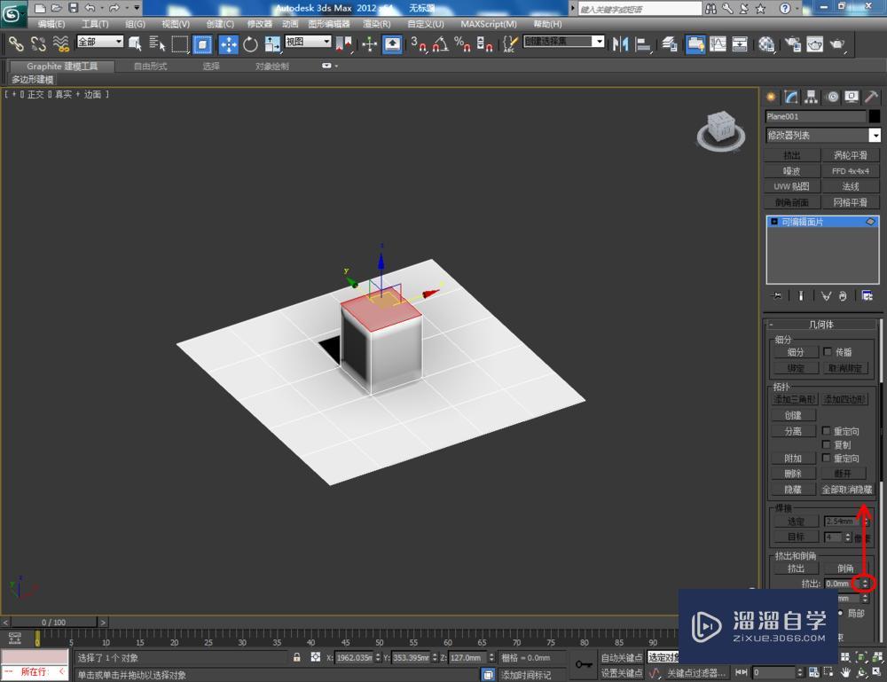 3DMax如何使用可编辑面片面?