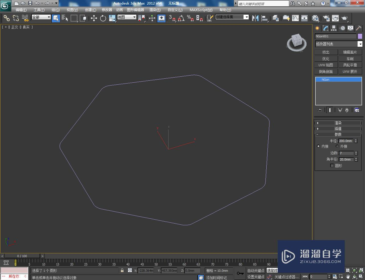 3DMax如何制作圆角七边形?