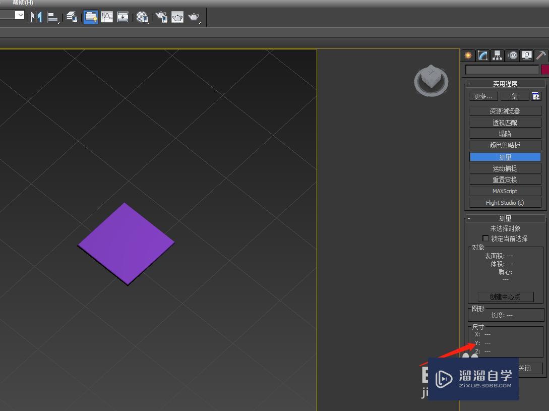 3DMax怎么查看实体模型尺寸?